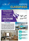 Amwaj Classifieds, April 2018