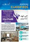 Amwaj Classifieds, April 2018