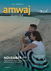 Amwaj Islander, November 2018