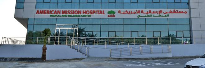 Healthcare | Amwaj Islands